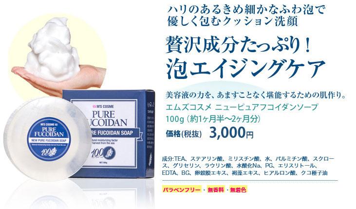 ハリのあるきめ細やかなふわ泡で優しく包むクッション洗顔 贅沢成分たっぷり!泡エイジングケア