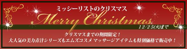 ミッシーリストのクリスマス