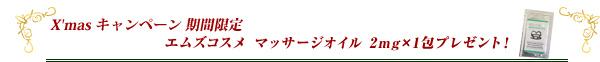 X'masキャンペーン期間限定 エムズコスメ マッサージオイル 2mg×1包プレゼント!